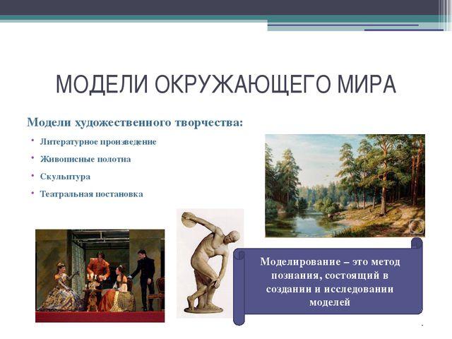 МОДЕЛИ ОКРУЖАЮЩЕГО МИРА Модели художественного творчества: Литературное произ...