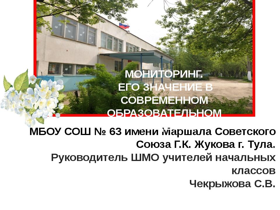 МБОУ СОШ № 63 имени Маршала Советского Союза Г.К. Жукова г. Тула. Руководител...