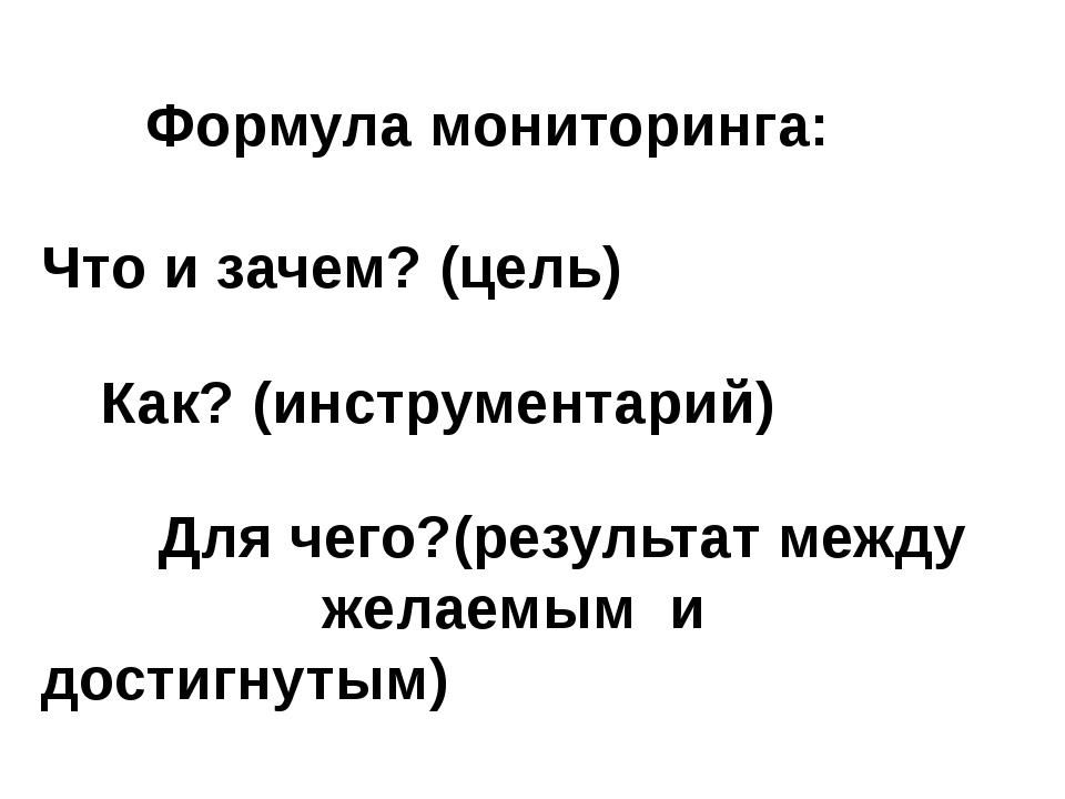 Что и зачем? (цель) Как? (инструментарий) Для чего?(результат между желаемым...