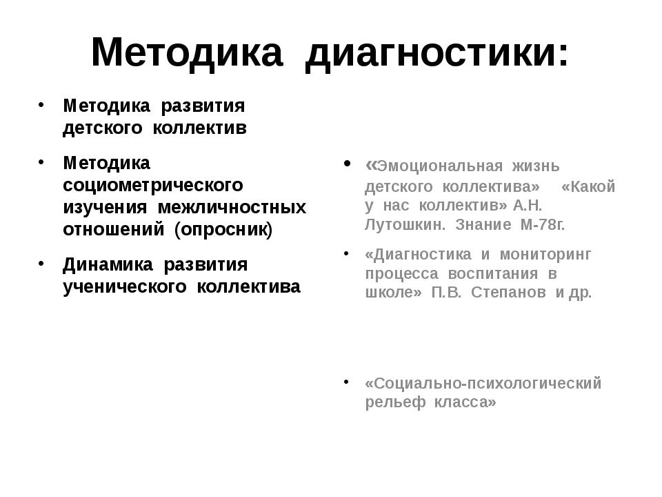 Методика диагностики: Методика развития детского коллектив Методика социометр...