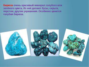 Бирюза очень красивый минерал голубого или зелёного цвета. Из неё делают бусы