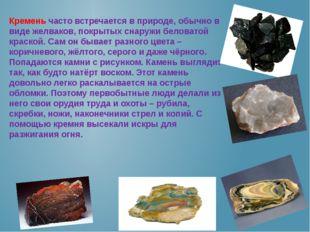 Кремень часто встречается в природе, обычно в виде желваков, покрытых снаружи