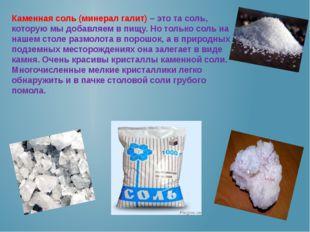 Каменная соль (минерал галит) – это та соль, которую мы добавляем в пищу. Но
