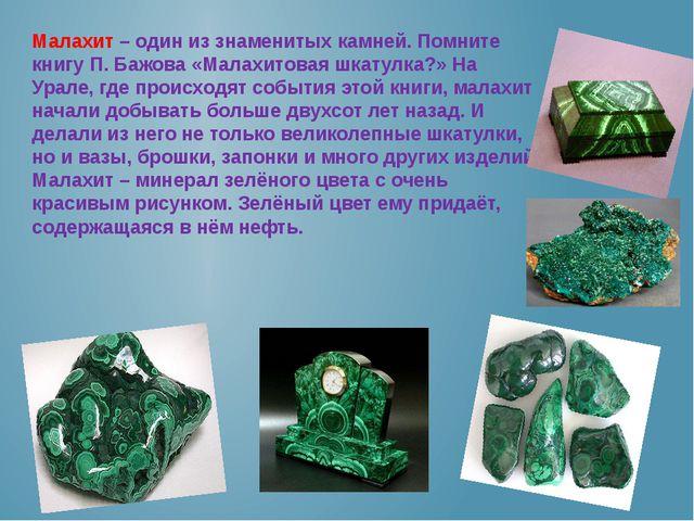 Малахит – один из знаменитых камней. Помните книгу П. Бажова «Малахитовая шка...