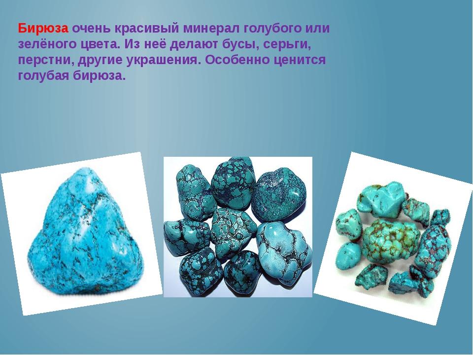 Бирюза очень красивый минерал голубого или зелёного цвета. Из неё делают бусы...