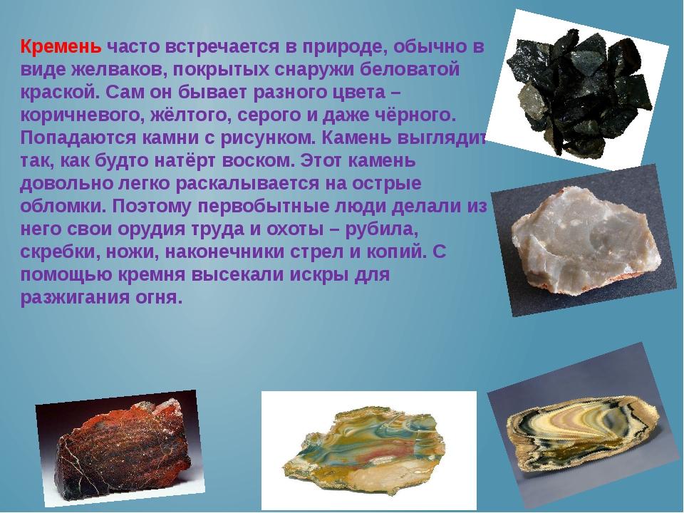 Кремень часто встречается в природе, обычно в виде желваков, покрытых снаружи...