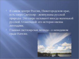В самом центре России, Нижегородском крае, есть озеро Светлояр - жемчужина ру