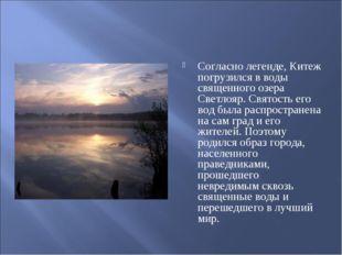 Согласно легенде, Китеж погрузился в воды священного озера Светлояр. Святость