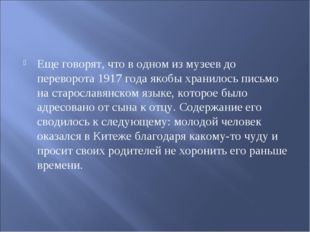 Еще говорят, что в одном из музеев до переворота 1917 года якобы хранилось пи