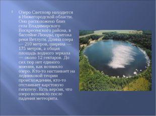 Озеро Светлояр находится в Нижегородской области. Оно расположено близ села В