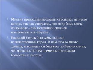 Многие православные храмы строились на месте капищ, так как считалось, что по
