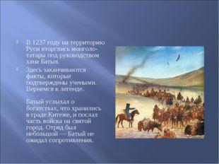 В 1237 году на территорию Руси вторглись монголо-татары под руководством хана