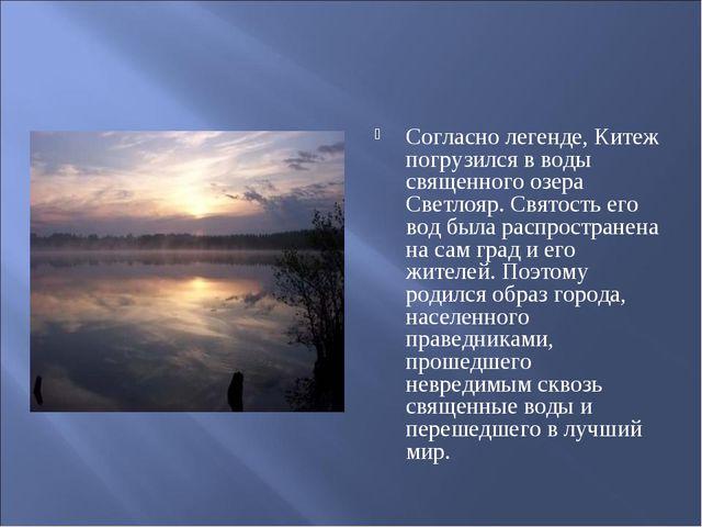 Согласно легенде, Китеж погрузился в воды священного озера Светлояр. Святость...