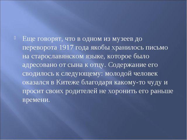 Еще говорят, что в одном из музеев до переворота 1917 года якобы хранилось пи...