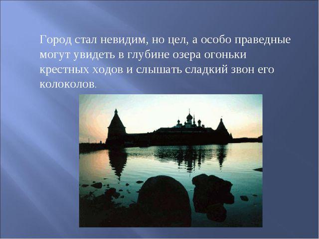Город стал невидим, но цел, а особо праведные могут увидеть в глубине озера о...