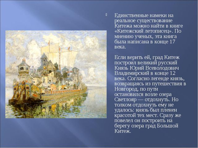 Единственные намеки на реальное существование Китежа можно найти в книге «Кит...