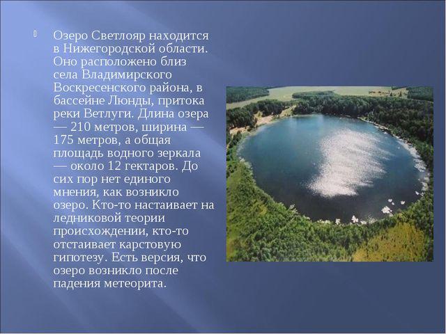 Озеро Светлояр находится в Нижегородской области. Оно расположено близ села В...