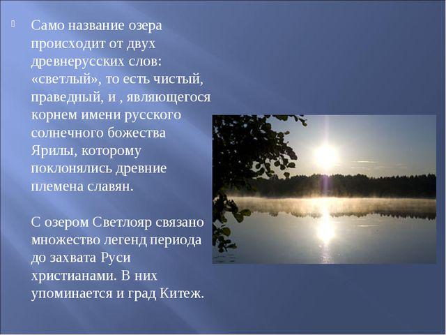 Само название озера происходит от двух древнерусских слов: «светлый», то есть...