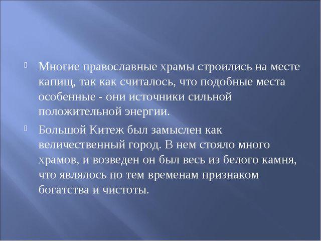 Многие православные храмы строились на месте капищ, так как считалось, что по...