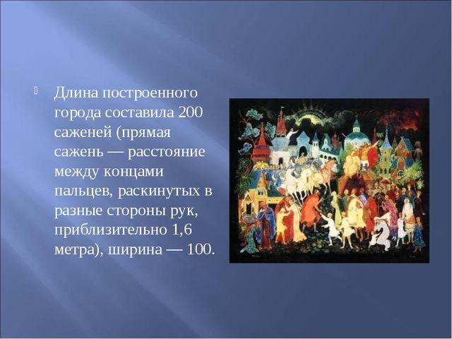 Длина построенного города составила 200 саженей (прямая сажень — расстояние м...