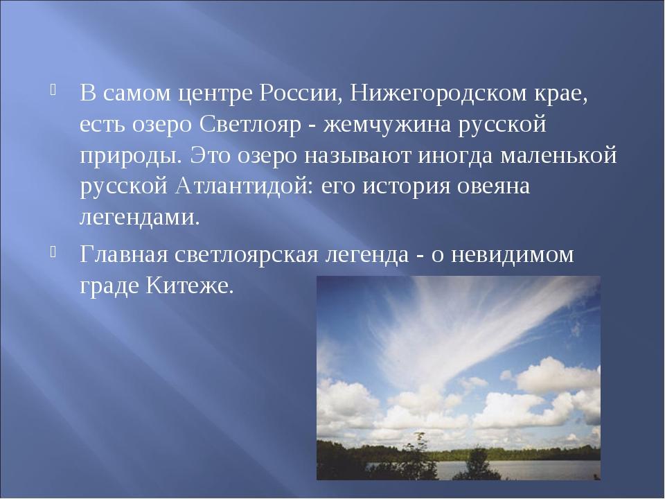 В самом центре России, Нижегородском крае, есть озеро Светлояр - жемчужина ру...