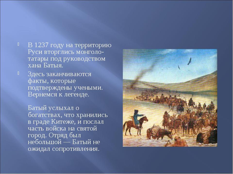 В 1237 году на территорию Руси вторглись монголо-татары под руководством хана...