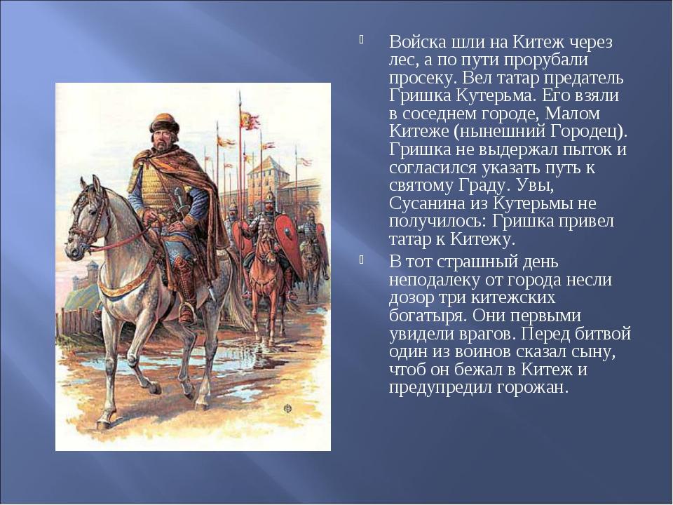 Войска шли на Китеж через лес, а по пути прорубали просеку. Вел татар предате...