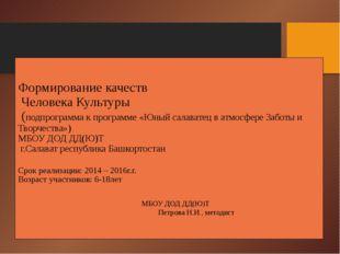 Формирование качеств Человека Культуры (подпрограмма к программе «Юный салава