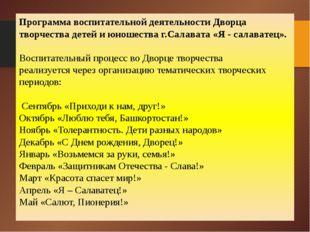 Программа воспитательной деятельности Дворца творчества детей и юношества г.С