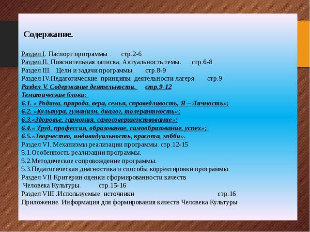 Содержание. Раздел I. Паспорт программы . стр.2-6 Раздел II. Пояснительная...