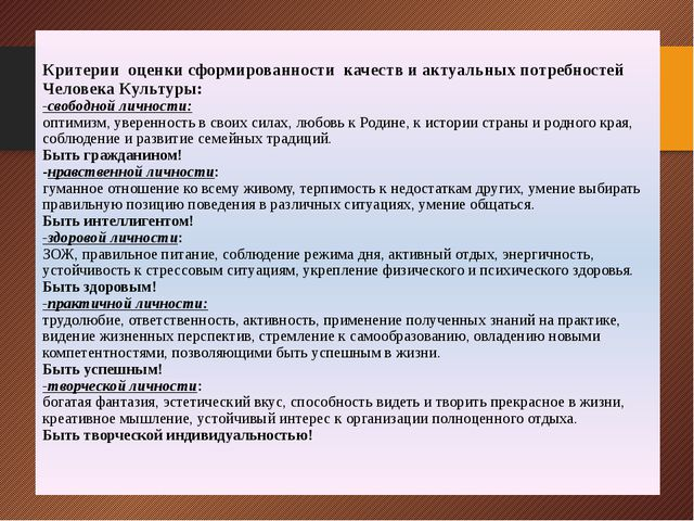 Критерии оценки сформированности качеств и актуальных потребностей Человека К...
