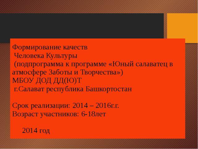 Формирование качеств Человека Культуры (подпрограмма к программе «Юный салава...