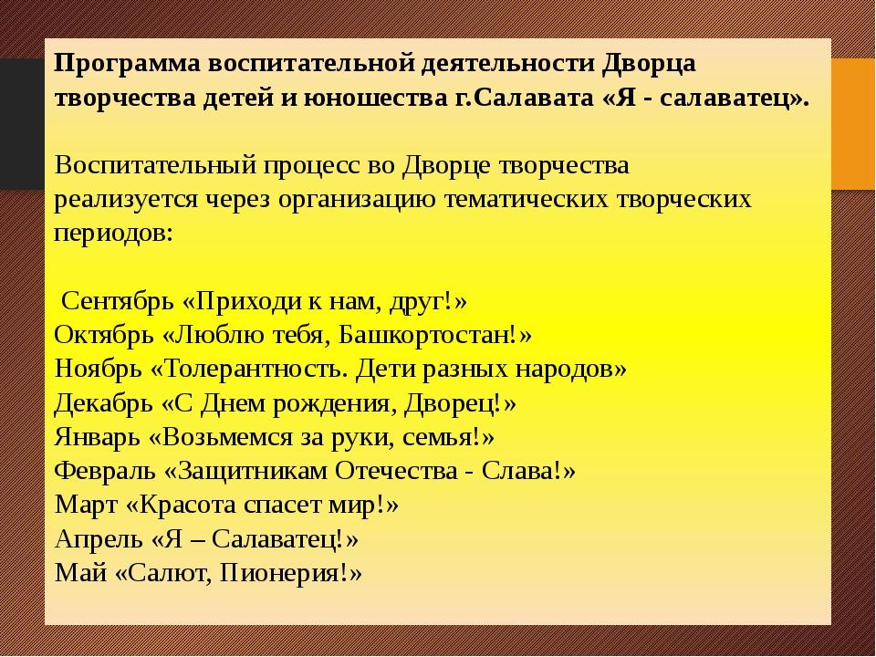 Программа воспитательной деятельности Дворца творчества детей и юношества г.С...