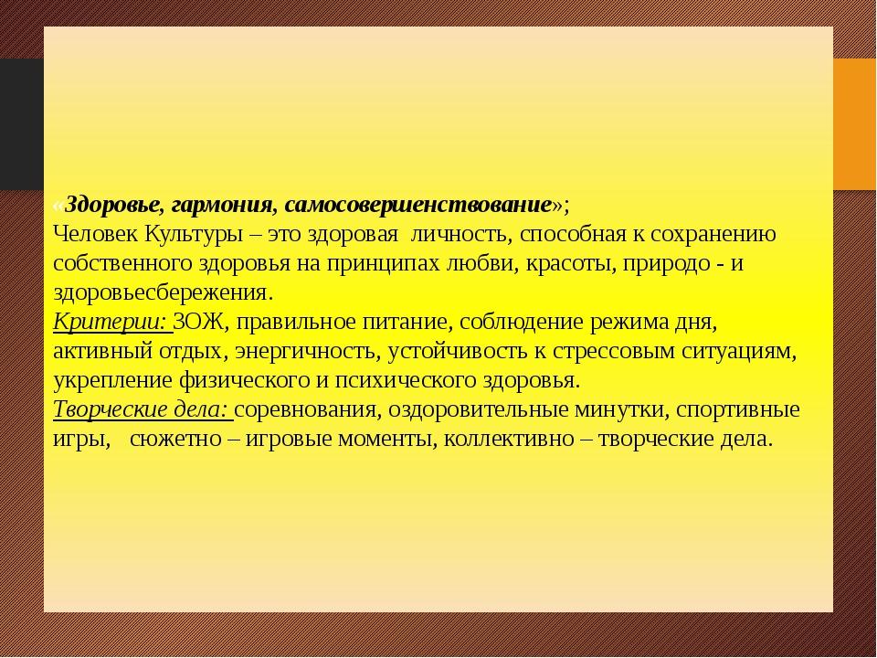 «Здоровье, гармония, самосовершенствование»; Человек Культуры – это здоровая...