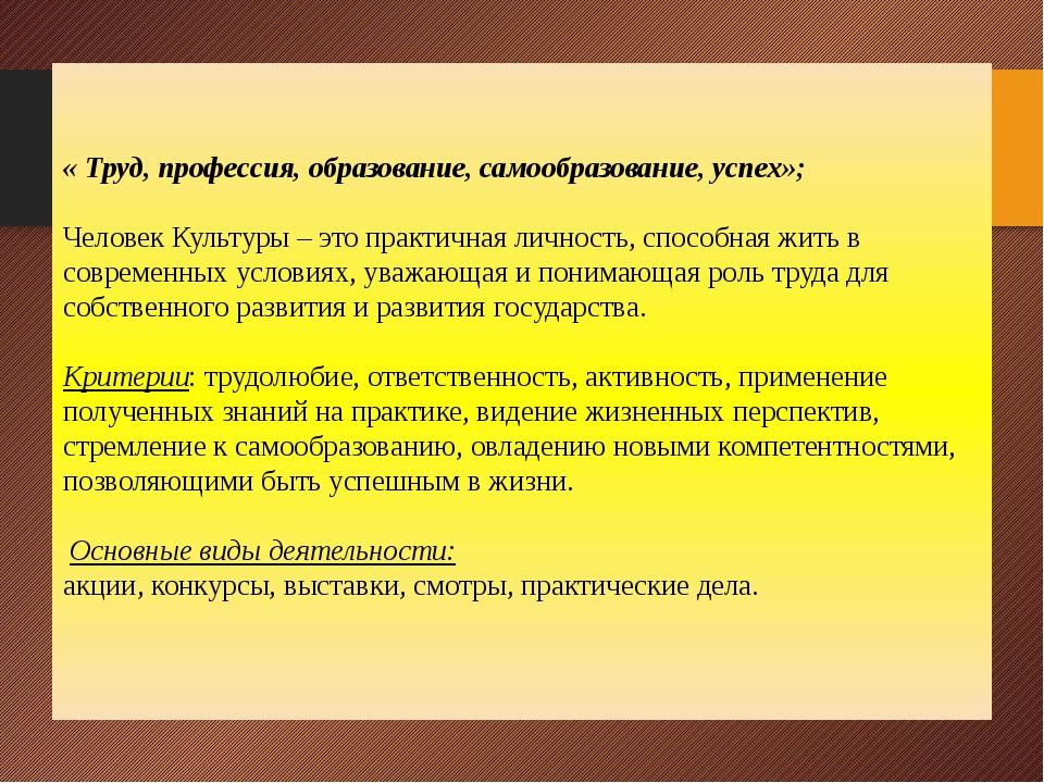 « Труд, профессия, образование, самообразование, успех»; Человек Культуры – э...
