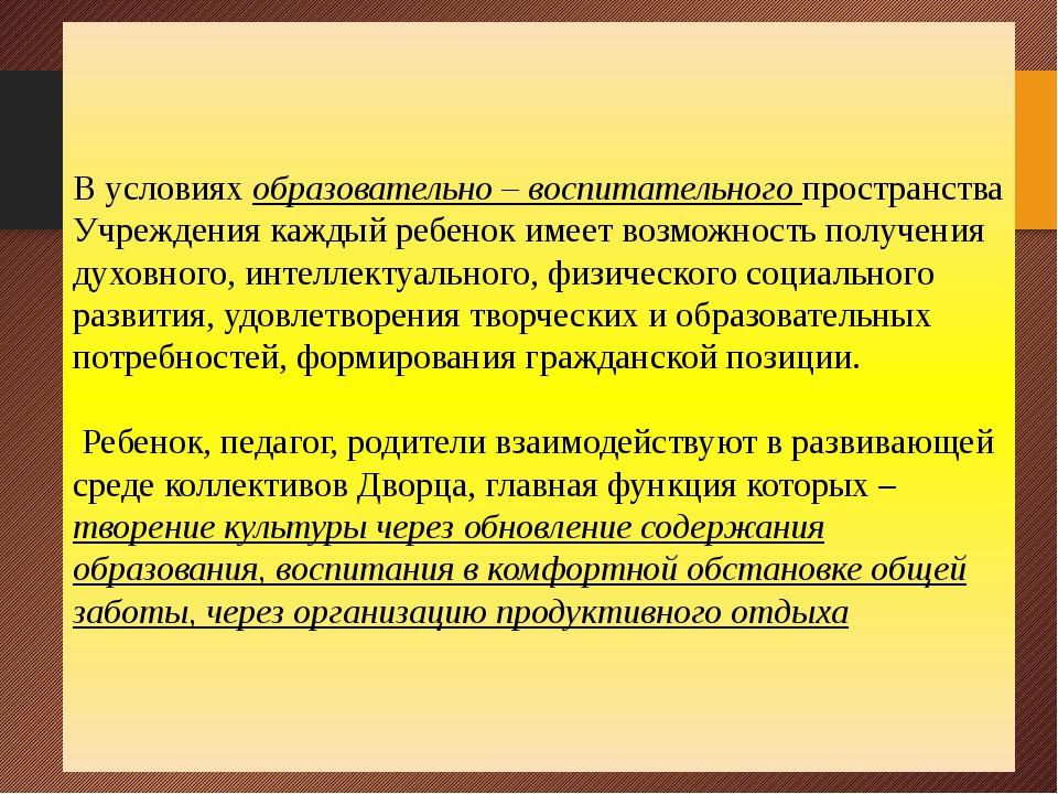В условиях образовательно – воспитательного пространства Учреждения каждый ре...