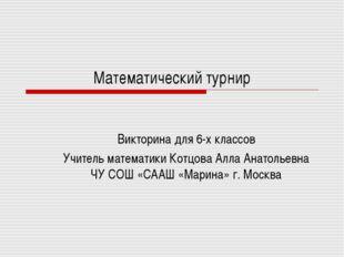 Математический турнир Викторина для 6-х классов Учитель математики Котцова Ал