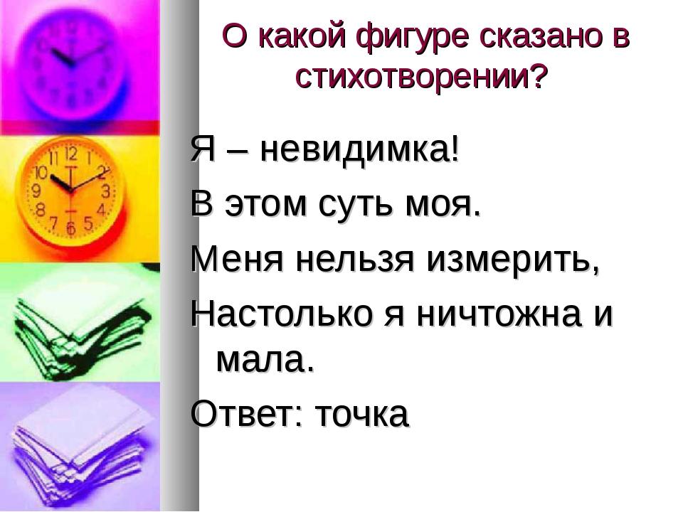 О какой фигуре сказано в стихотворении? Я – невидимка! В этом суть моя. Меня...