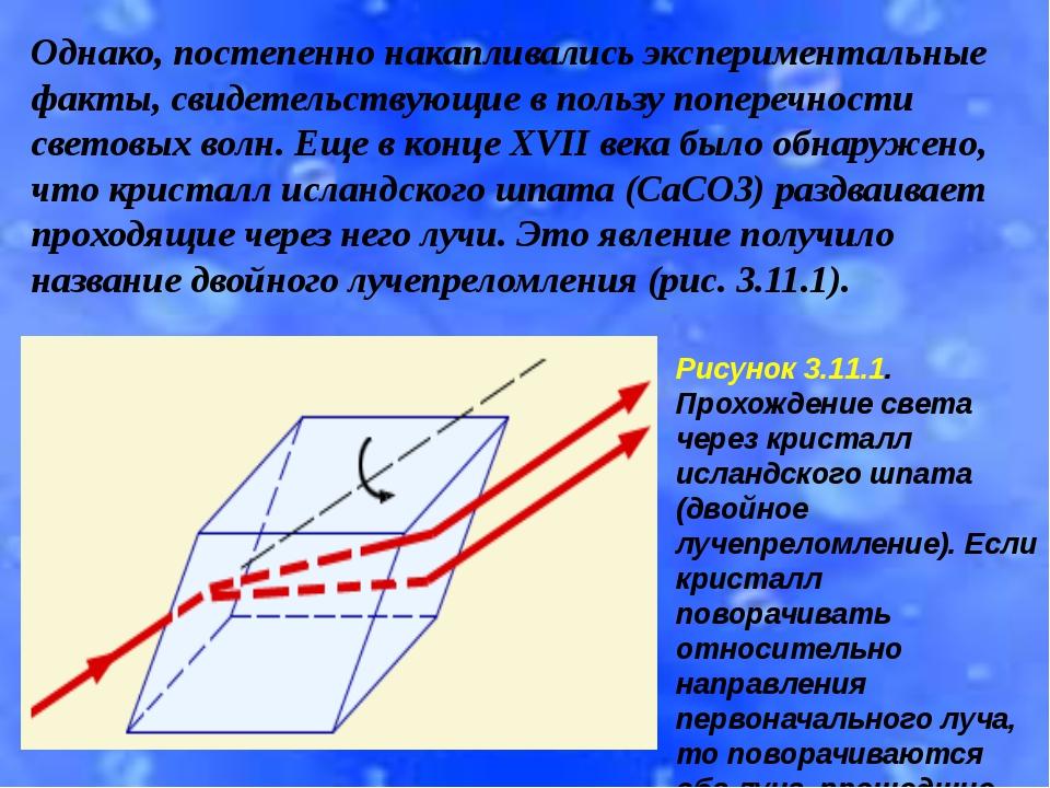 Однако, постепенно накапливались экспериментальные факты, свидетельствующие в...