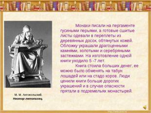Монахи писали на пергаменте гусиными перьями, а готовые сшитые листы одевали