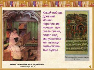 Монах, переписчик книг, за работой. Миниатюра XV в. Какой-нибудь древний мона