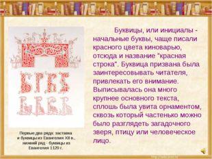 Буквицы, или инициалы - начальные буквы, чаще писали красного цвета киноварь