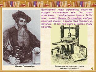 Иоганн Гуттенберг. Реконструкция печатного станка Иоганна Гуттенберга Естеств