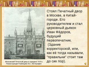 Московский Печатный двор в середине XVII в. Реконструкция Румянцева В.Е. Лито