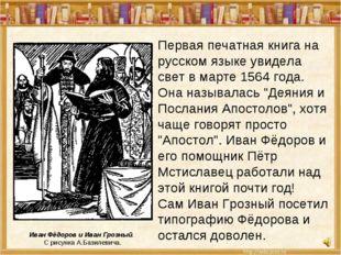 Первая печатная книга на русском языке увидела свет в марте 1564 года. Она на