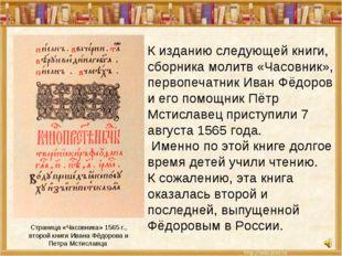 Страница «Часовника» 1565 г., второй книги Ивана Фёдорова и Петра Мстиславца
