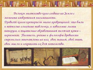 Великое множество книг создано на Земле с момента изобретения письменности.