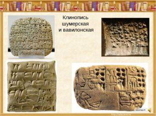 Клинопись шумерская и вавилонская