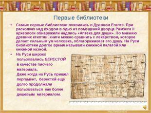 Первые библиотеки Самые первые библиотеки появились в Древнем Египте. При рас