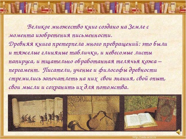Великое множество книг создано на Земле с момента изобретения письменности....
